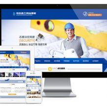 易优cms建筑项目施工装饰工程公司网站模板源码 带手机版