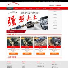 PHP汽车二手车拍卖网站源码 事故车竞拍拍卖系统