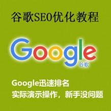 谷歌SEO教程视频 google外贸网站英文网站关键词排名推广搜索优化