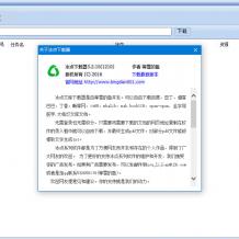 冰点文库下载器v3.2.10(1210)去广告版