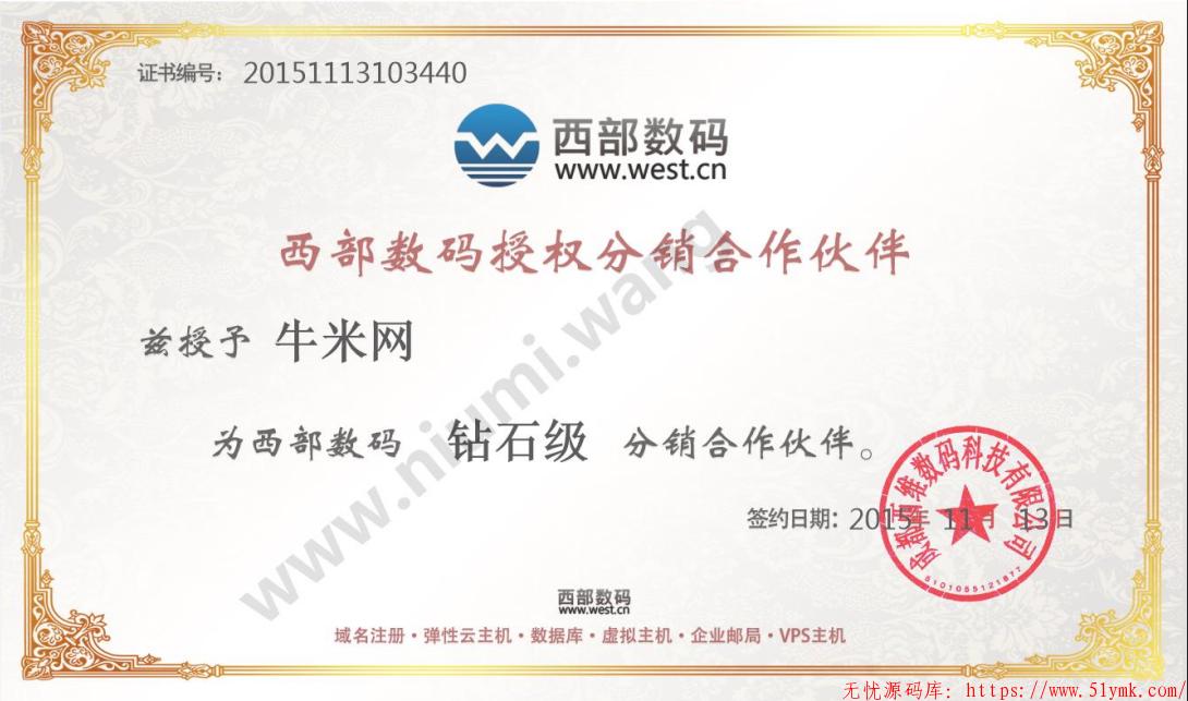 西部数码正品主机服务器特价销售 西部数码 虚拟主机 服务器 特价 第1张