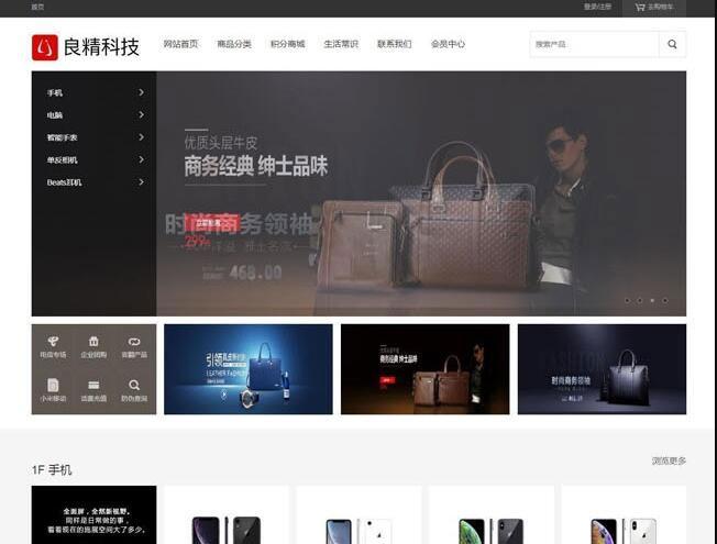 良精商城网店购物系统PHP在线商城网站源码 PC+手机端+微网站