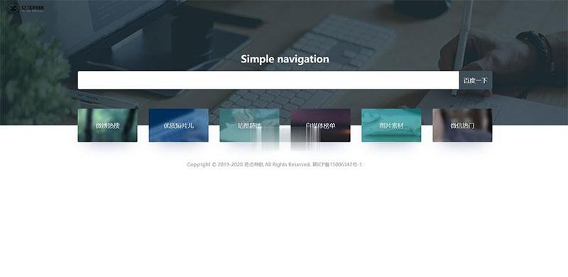 ThinkPHP+Bootstrap简约自适应网址导航网站源码