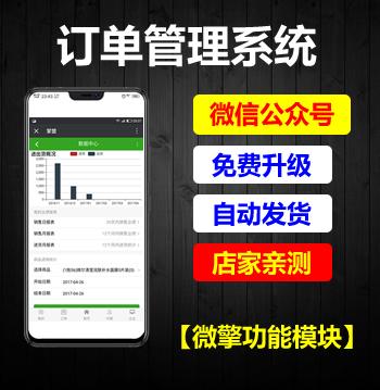 【公众号应用】订单管理系统V1.3.2源码安装包