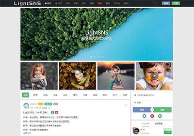 LightSNS 1.6.39轻论坛社区社交系统源码 去授权破解版