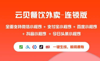 【微信小程序】云贝多端餐饮外卖连锁版V1.4.5完整全开源安装包+小程序前端