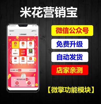 【公众号应用】米花营销宝V2.0.7源码安装包