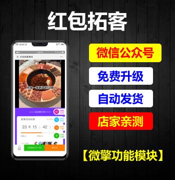 【微信营销应用】红包拓客V12.5.0完整安装包+联盟分账插件+商户插件