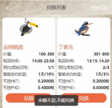 定制版黄金鸟版+区块养殖+区块宠物UI超赞非垃圾货2020运营级