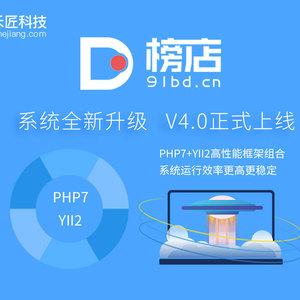 禾匠榜店商城V4_4.2.60独立版全开源含5个前端+全插件+模板市场+详细安装教程【独家更新】