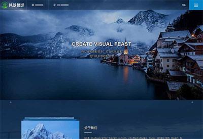 织梦dedecms响应式高端蓝色户外风景摄影公司网站模板(自适应手机移动端)