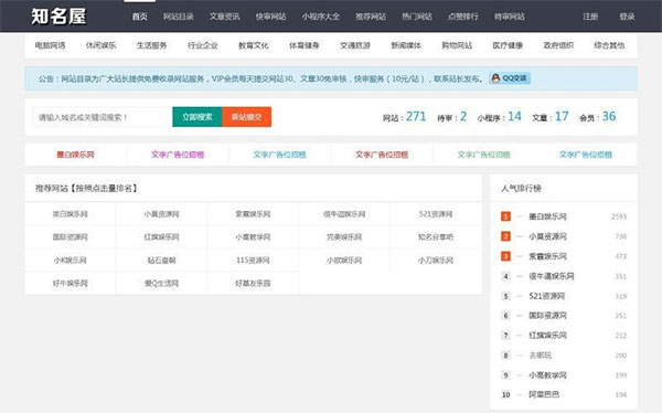 帝国CMS内核芒果目录网网址导航网站源码