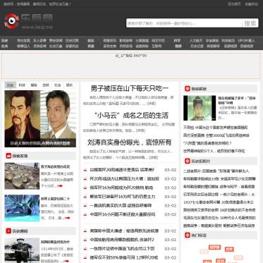 猎奇解密网天下奇闻异事网帝国cms7.5版utf8整站源码