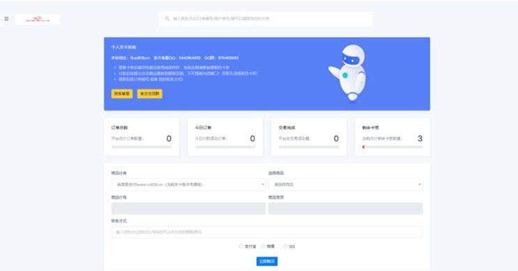 PHP个人发卡网系统源码 全开源版