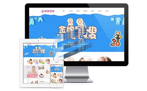 易优cms响应式月嫂家政服务公司网站模板源码 自适应手机端