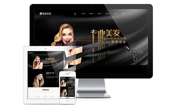 易优cms响应式美发造型设计机构网站模板源码 自适应手机端