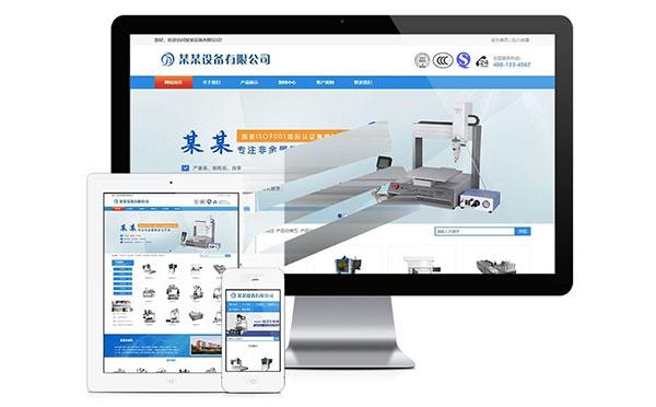 易优cms点胶机热熔机公司网站模板源码 带手机端