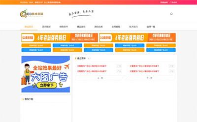 织梦dedecms精仿某资源分享下载网站模板