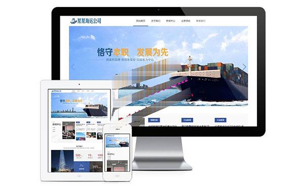 易优cms响应式海运船舶控股公司网站模板源码 自适应手机端