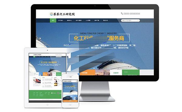 易优cms响应式新能源化工研究院网站模板源码 自适应手机端