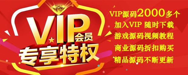 开通VIP会员,免费下载全部源码
