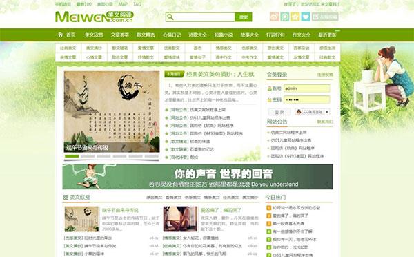帝国cms绿色清新情感文章美文阅读网站源码修复版 带手机端