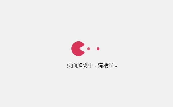 PHP小黄人吃球球跳转外站加载提示页面源码