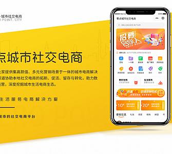 微信小程序源码推荐零点城市社交电商1.12.3