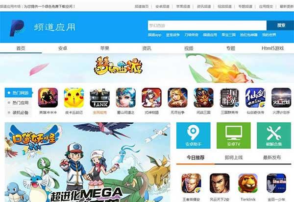 帝国CMS内核《频道应用》手机应用APP游戏推广系统网站源码下载 PC+WAP