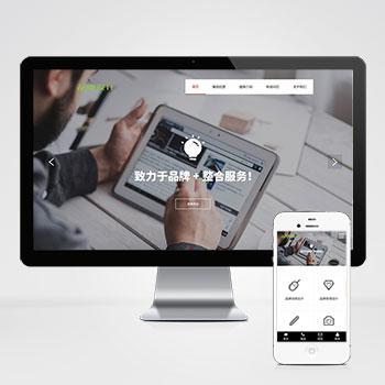 网络品牌广告设计类网站织梦模板 品牌设计公司网站模板(自适应手机版)