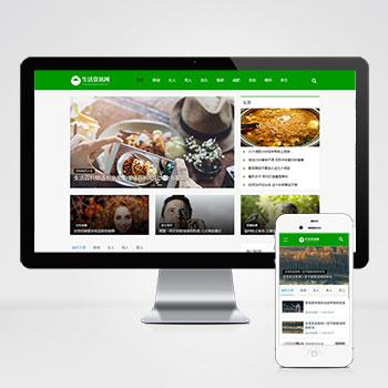 响应式美容养生新闻资讯类网站织梦模板 绿色新闻资讯博客网站模板下载(自适应手机版)
