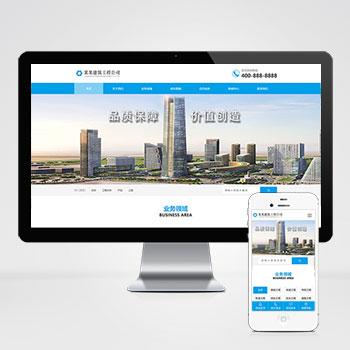 蓝色大气基础建设工程建筑织梦模板 基建设施工程公司网站模板下载(带手机版数据同步)