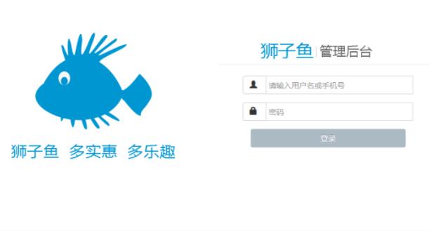 独立版狮子鱼15.7.1社区团购直播小程序商城+团长功能+接龙分销+拼团秒杀