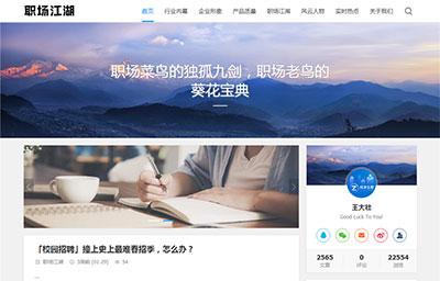 Z-BlogPHP职场话题文章资讯博客主题网站源码 带2000多条文章数据
