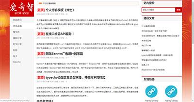 Typecho仿卢松松博客主题模板 响应式自适应PC和手机端