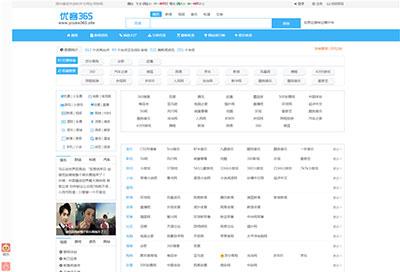 PHP网站分类目录管理系统源码优客365网址导航系统V1.4.5