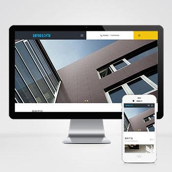 中英文双语响应式建筑行业织梦模板 建筑行业建筑公司网站模板(自适应手机版)