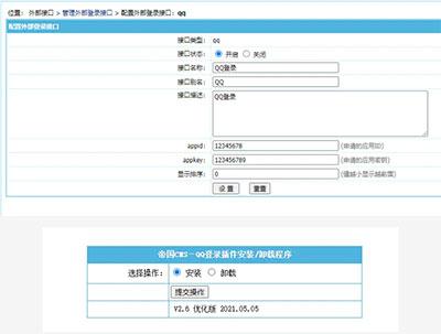 帝国CMS7.5 7.2 QQ一键登录插件 GBK+UTF-8版本