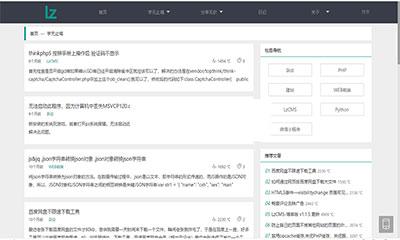 Thinkphp5内核大型程序员交流博客系统源码