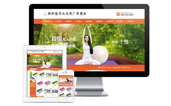 易优cms橙色风格瑜伽垫用品订制厂家企业网站模板源码 带手机版 带后台