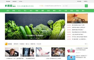 帝国CMS7.5仿薄荷健康绿色清新两性健康养生知识门户网站源码 带手机版