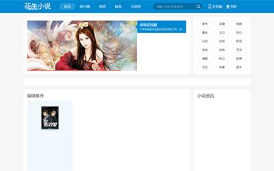 帝国cms7.5仿花生小说蓝色小说网站导航引流网站源码 带手机版