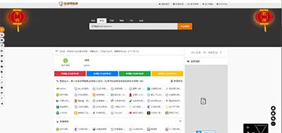 PHP二开美化版站长技术导航网站源码 网站提交自动秒收录