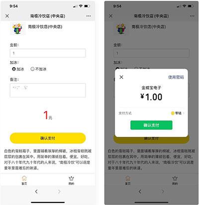 PHP公众号商家收银台微信扫码付款支付源码