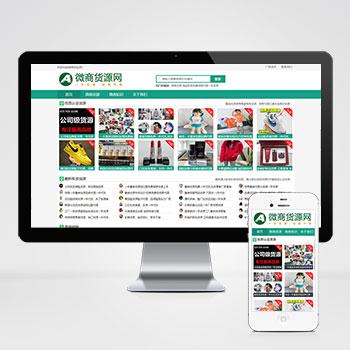 微商货源网站织梦模板 网店微商代理网站模板下载(自适应手机版)