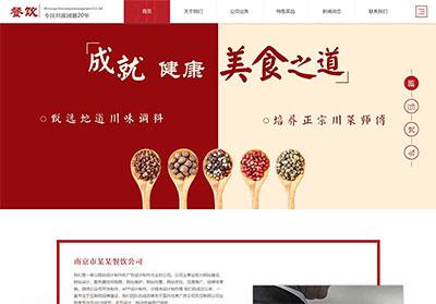 织梦dedecms红色高端响应式美食餐饮集团餐饮投资管理公司网站模板 自适应手机端