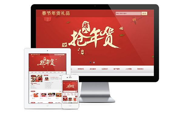 易优cms红色风格春节年货礼品公司网站模板源码 带手机版