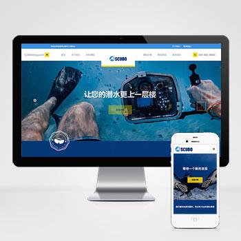 水上运动设备织梦模板 潜水服务公司网站模板下载(自适应手机版)