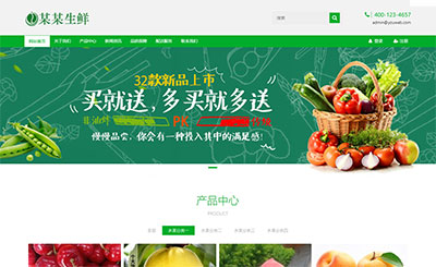 易优cms绿色响应式水果生鲜农产品企业网站模板源码 自适应手机端