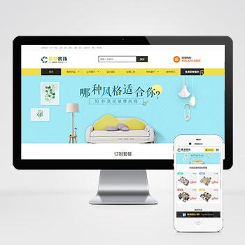 装修装饰设计公司网站织梦模板 家装设计公司网站模板下载(带手机版数据同步)